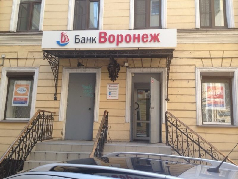 otdelenie-banka-v-voronege