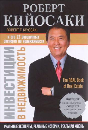 Investirovanie-v-nedvizhimost-R-Kiyosaki