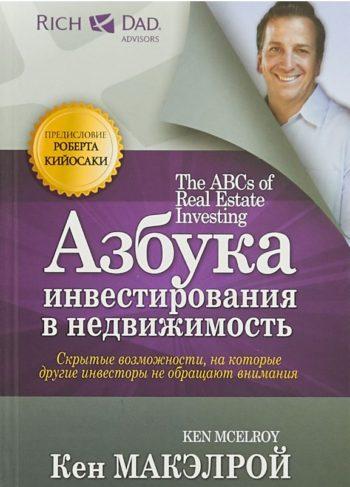 Azbuka-investirovanija-v-nedvizhimost
