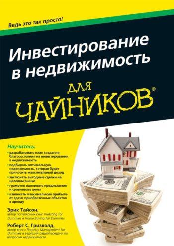 investirovanie-v-nedvizhimost-dlja-chaynikov