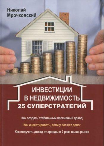 investirovanie-v-nedvizhimost-25-strategy