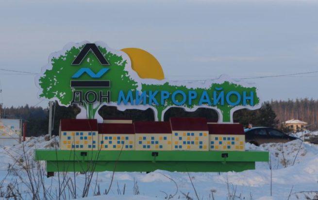 mikrorayon-Don
