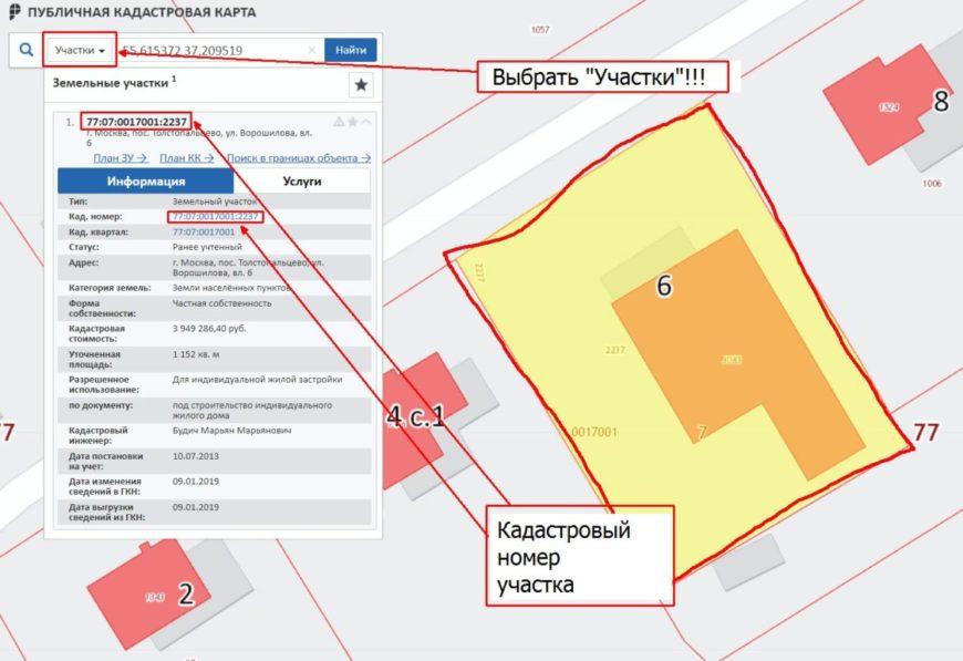 изменение кадастровых номеров объектов недвижимости